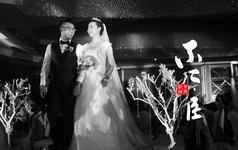 【S2创意视觉】婚礼微电影<不二臣>
