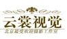 北京云裳视觉婚纱摄影工作室