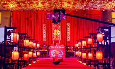 一段奇幻的中式婚礼