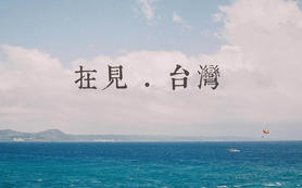In-Moment姿态视务所海外旅拍-台湾垦丁