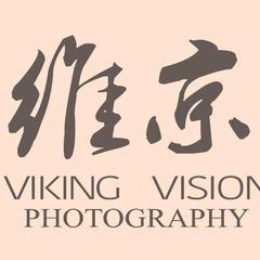 维京视觉摄影机构