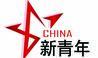 中国新青年联盟