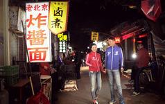 (8right)北京之旅