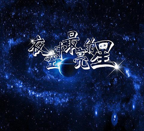 单纯的星星以每秒520的速度闪烁着点点星光;本无过多