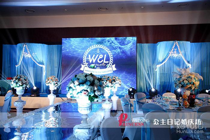 海洋风主题婚礼