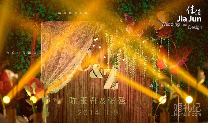 【佳俊婚礼】梦幻森林主题套系