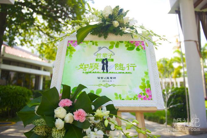 清新森系婚礼迎宾区分享展示