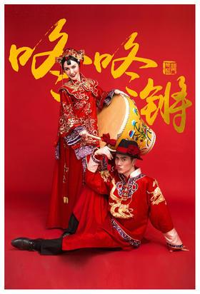 中国风《喜礼》系列