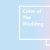 才发现2016最流行的颜色 我们婚礼上已经用了